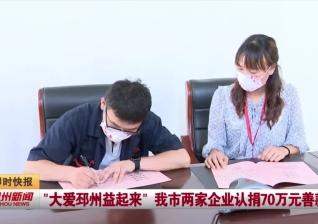 """视频新闻丨""""大爱邳州益起来"""" 我市两家企业认捐70万元善款"""