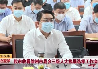 视频新闻丨我市收看徐州市县乡三级人大换届选举工作会议
