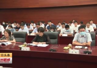 新闻视频丨全市乡村振兴观摩考核会议召开