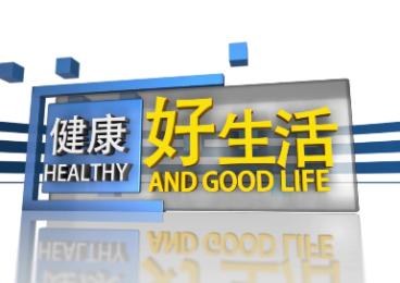 《健康好生活》第8期