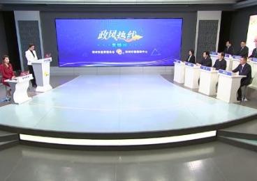 《政风热线》第206期:邳州市卫生健康委员会、城区社区卫生服务中心、乡镇卫生院