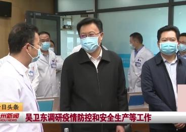视频新闻丨吴卫东调研疫情防控和安全生产等工作