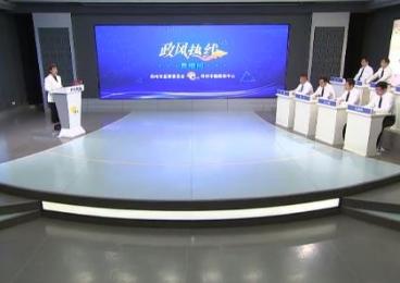 《政风热线》第210期:议堂镇人民政府、土山镇人民政府