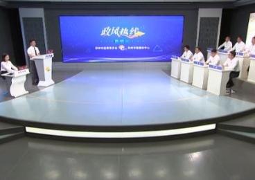 《政风热线》第214期:碾庄镇人民政府、赵墩镇人民政府