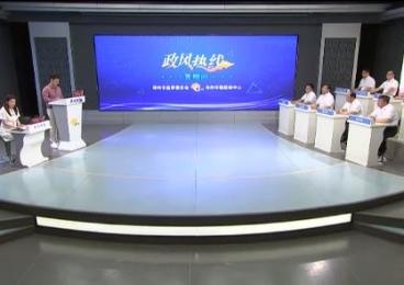 《政风热线》第215期:邳州市自然资源和规划局