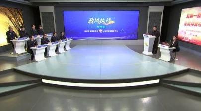 《政风热线》第196期:邳州市公安局