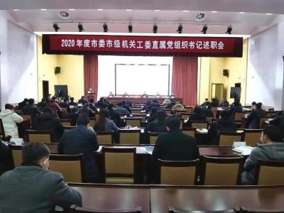 邳州召开2020年度市委市级机关工委直属党组织书记述职会