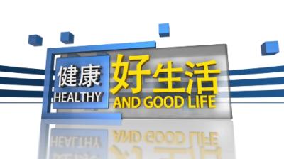 《健康好生活》第16期