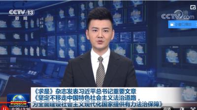 【央视快评】为全面建设社会主义现代化国家提供有力法治保障