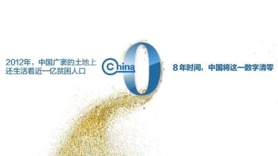 新华社国家高端智库向全球发布《中国减贫学》智库报告
