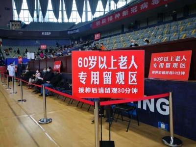 【新时代 新作为 新篇章】南京大规模新冠疫苗集中接种点:设立老人留观区 服务到晚上八点