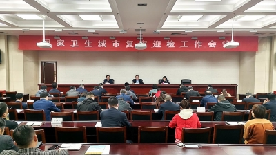 邳州部署全国卫生城市复审迎检工作