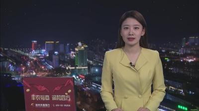 视频新闻丨中国共产党邳州市第十三届委员会第十一次全体会议召开
