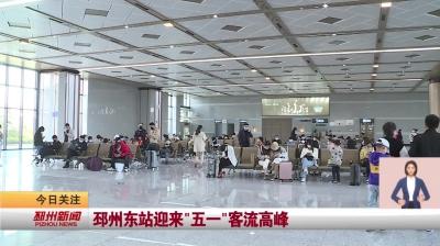 视频新闻丨邳州东站迎来五一客流高峰