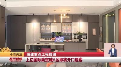 视频新闻丨上亿国际商贸城A区即将开门迎客