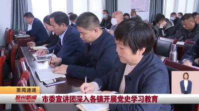 视频新闻丨市委宣讲团深入各镇开展党史学习教育