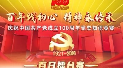 """邳州全民学党史""""百日擂台""""榜单(6月23日发布)"""