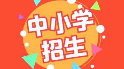 邳州市实验小学2021年招生简章发布