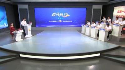 《政风热线》第217期:邹庄镇人民政府、四户镇人民政府