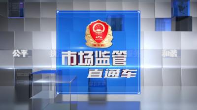 《市场监管直通车》第2期  春节特别节目