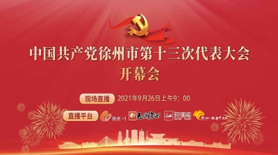 直播回顾丨徐州市第十三次党代会开幕会