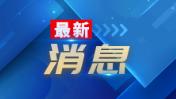 江苏92家入围!最新中国民营企业500强揭晓