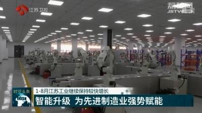 【践行嘱托开新局】1-8月江苏工业继续保持较快增长