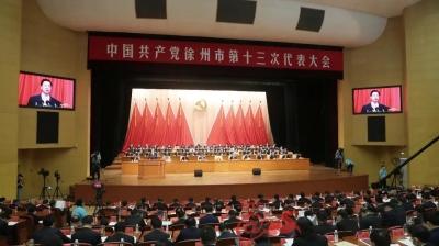 一地一定位!徐州市第十三次党代会再次明确邳州发展定位