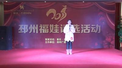 2017邳州福娃评选活动—216号选手胡艺宣