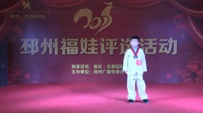 2017邳州福娃评选活动—223号选手巩阳光