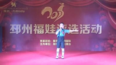 2017邳州福娃评选活动—191号选手魏晟阳