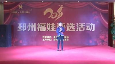 2017邳州福娃评选活动—217号选手龚彤