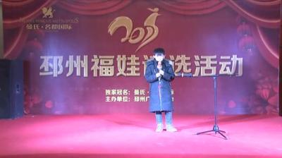 2017邳州福娃评选活动—224号选手李龙