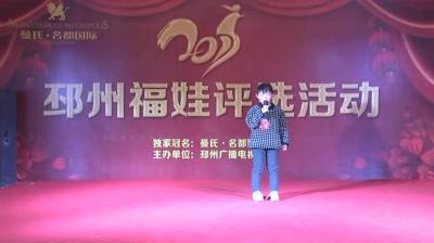 2017邳州福娃评选活动—218号选手尹方正