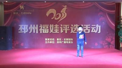 2017邳州福娃评选活动—215号选手谢一鸣