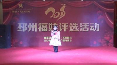 2017邳州福娃评选活动—209号选手林轩羽