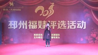 2017邳州福娃评选活动—192号选手杨雅茜