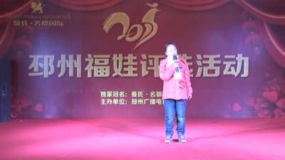 2017邳州福娃评选活动—222号选手张馨心