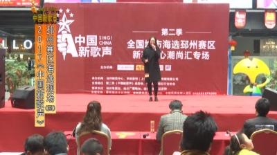 《中国新歌声》邳州赛区2月27日海选现场