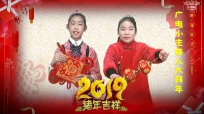 2019邳州广电小主持人培训班大拜年