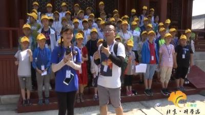 《小鬼当家》第223期 北京研学游