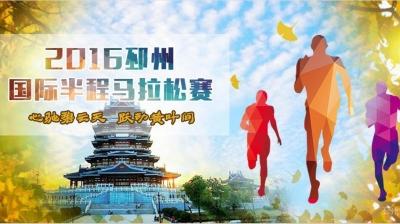 2016邳州国际半程马拉松道路交通管制公告!