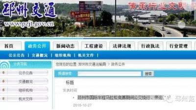 邳州市国际半程马拉松竞赛期间公交绕行、停运公示