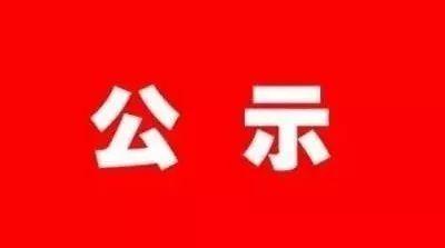 邳州电视台申领换发新闻记者证人员公示