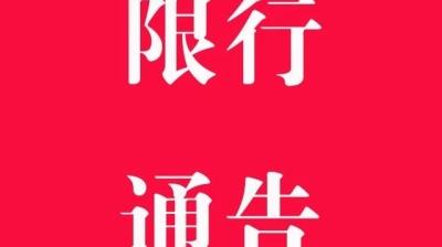 通告!邳州万兴路实行交通限制,禁止车辆、行人通行!