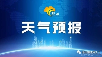 """邳州市气象台发布天气报告:预计""""利奇马""""对我市的影响时段在10-12日"""