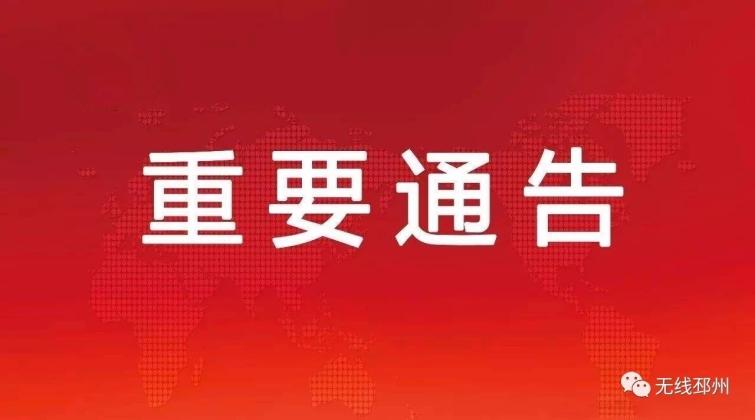 邳州:关于摩托车、电动车禁止安装遮阳伞(雨篷)的通告!!!