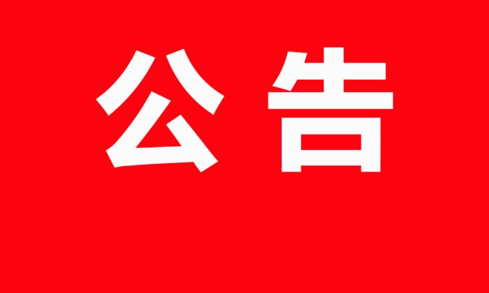 邳州市中工水务有限责任公司信息公开