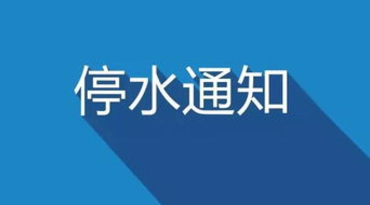 注意!邳州市区这些地方将停水7个半小时!请市民做好准备!