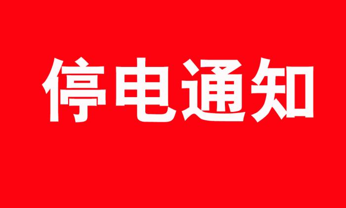 注意!邳州这些地方明日计划停电,最长时间超7个小时!